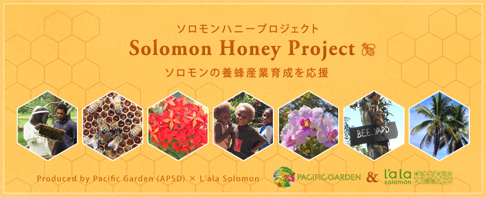 Solomon Honey Project